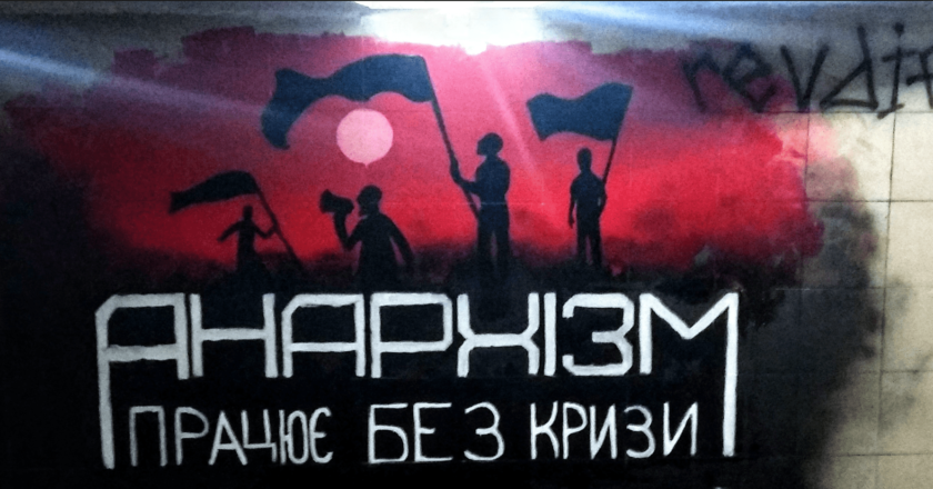граффити анархисты