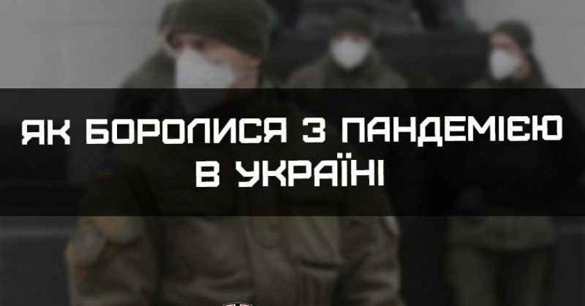 короновірус в україні